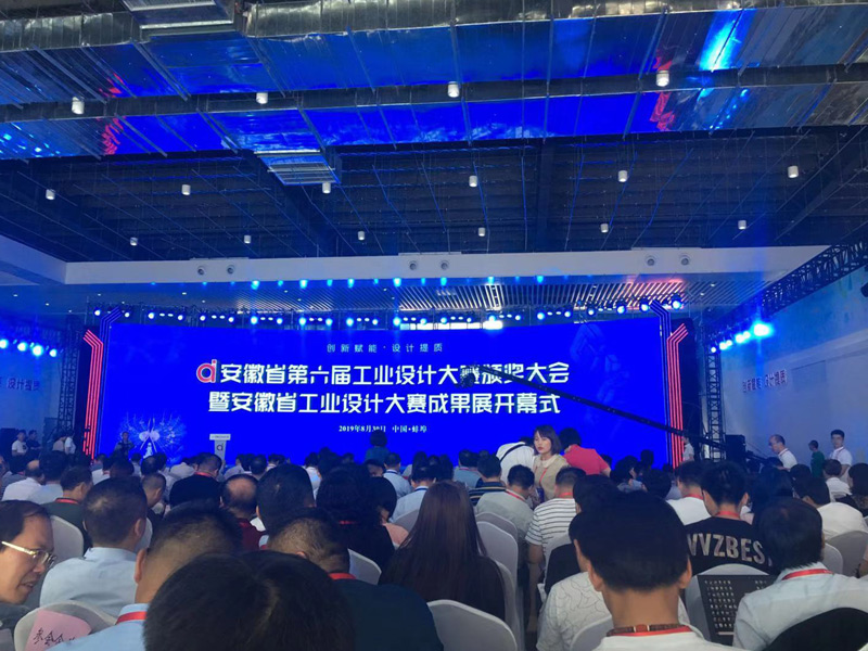 The 6th Industrial Design Competition of Anhui Province