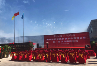 Ruilong New Factory Officially Opened Toady